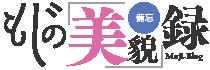 Moji-Blog もじの美貌録(備忘録)